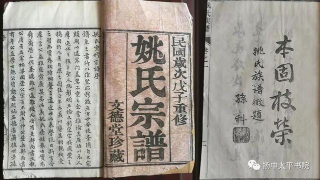 文德堂姚氏宗谱--江苏镇江润东文德堂姚氏及其家谱