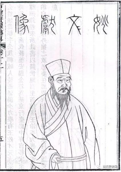 姚文献公姚枢