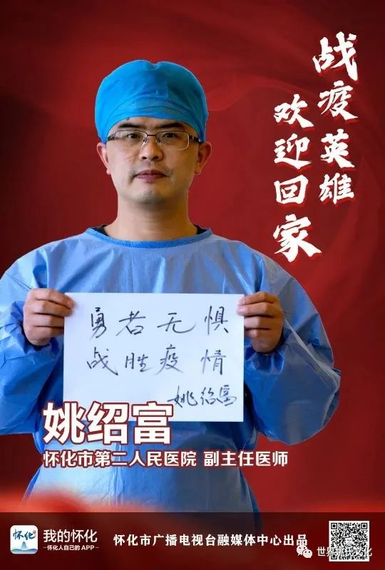 姚绍富援鄂抗疫先进事迹、怀化五四青年奖获得者(中华姚网)