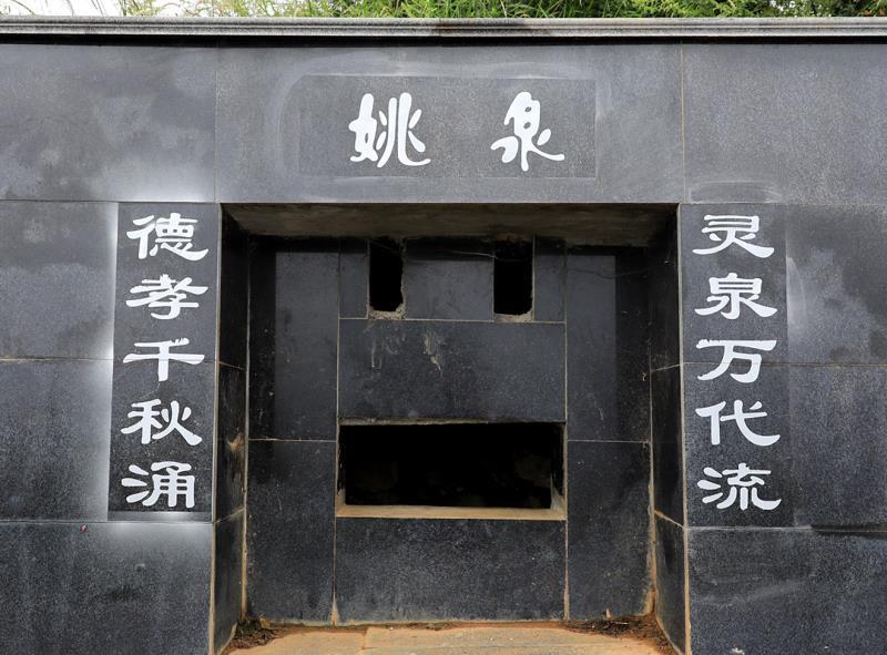 贵州毕节赫章姚家的黔峰姚氏
